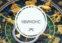 Квиконс в астрологии