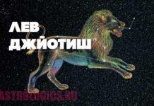 Лев Джйотиш