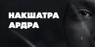 Ардра Накшатра
