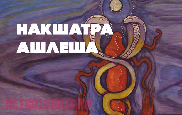 Ашлеша Накшатра