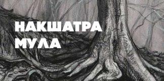 Мула Накшатра