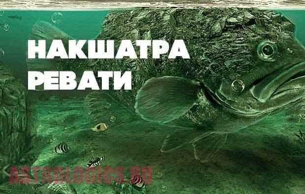 Ревати Накшатра