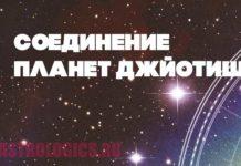 Соединение планет в Джйотиш