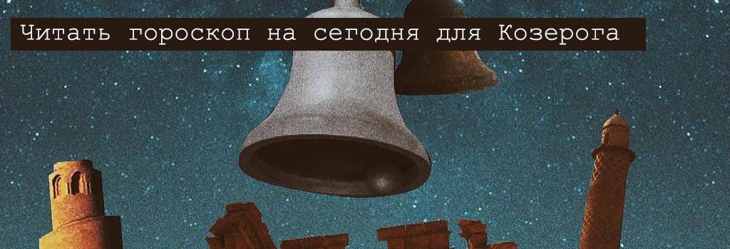 Гороскоп на сегодня Козерог